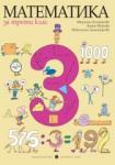 Математика за 3. клас (ISBN: 9789541805923)