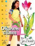 Околен свят 2. клас (ISBN: 9789544265786)