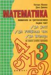 Математика. Помагало за третокласника Ч. 1 ЗИП (ISBN: 9789547312562)