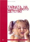 Тайната на щастливото детство (2004)