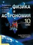 Физика и астрономия за 10. клас /n (2008)