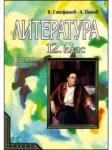 Литература за 12. клас (2005)