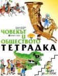 Тетрадка по човекът и обществото за 3. клас (ISBN: 9789541803851)