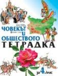 Тетрадка по Човекът и обществото за 4. клас (2005)