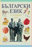 Български език за 4. клас (2008)