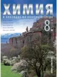 Химия и опазване на околната среда за 8. клас (2009)