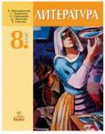 Литература за 8. клас (2009)