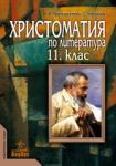 Христоматия по литература за 11. клас (2011)