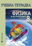 Учебна тетрадка по физика и астрономия за 8. клас (ISBN: 9789541807569)