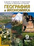 География и икономика за 9. клас (2004)