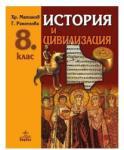 История и цивилизация за 8. клас (2009)
