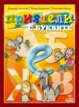 Приятели с буквите (2008)