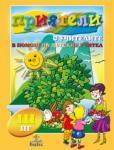 Приятели с учителите (книга за учителя) III гр. в ДГ (2011)