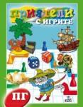 Приятели с игрите (ISBN: 9789544268831)