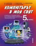 Информационни технологии за 5. клас (2007)