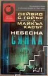 Небесна сянка (ISBN: 9789546553713)