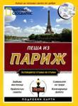 Пеша из Париж (ISBN: 9789542707455)