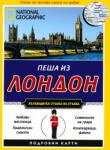 Пеша из Лондон (ISBN: 9789542707448)