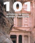 101 исторически места за вашата ваканция (2013)