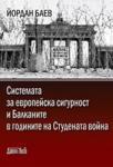 Системата за европейска сигурност и Балканите в годините на Студената война (ISBN: 9789545274855)