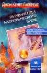 Пътуване през икономическото време (ISBN: 9789545271014)