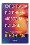 Супертъжна истинска любовна история (2013)