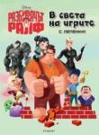 В света на игрите (ISBN: 9789542708629)