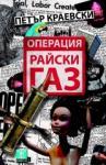 """Операция """"Райски газ (2012)"""
