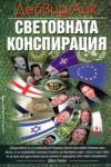 Световната конспирация (ISBN: 9789546553720)