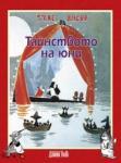 Тайнството на юни (ISBN: 9789545274374)