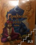 Приказки от 1001 нощ (ISBN: 9789545273612)
