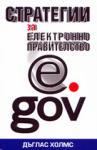 Стратегии за електронно правителство (2002)