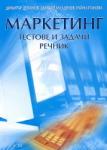 Маркетинг: Тестове и задачи. Речник (2007)