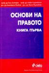 Основи на правото - книга първа (2000)