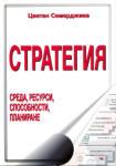 Стратегия: Среда, ресурси, способности, планиране (2007)