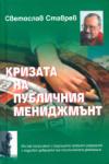 Кризата на публичния мениджмънт (2007)