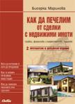 Как да печелим от сделки с недвижими имоти (2007)