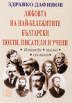 Любовта на най-бележитите български поети, писатели и учени (2011)