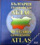 България географски атлас (2009)