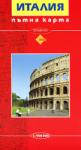 Пътна карта: Италия 1: 900 000 (2004)