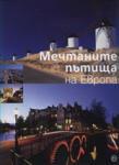 Мечтаните пътища на Европа (2008)