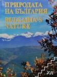 Природата на България. Bulgaria`s nature (2008)