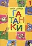 Гатанки (ISBN: 9789549688191)