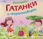 Български гатанки и скоропоговорки (2010)