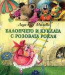 Балончето и куклата с розовата рокля (2007)