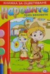 Народите през вековете (ISBN: 9789545740268)