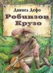 Робинзон Крузо (ISBN: 9789545271816)