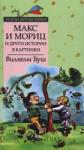 Макс и Мориц и други истории в картинки (2006)