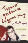 Тайният дневник на Ейдриън Моул (2009)