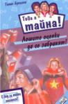 Лошите оценки да се забранят! (2005)